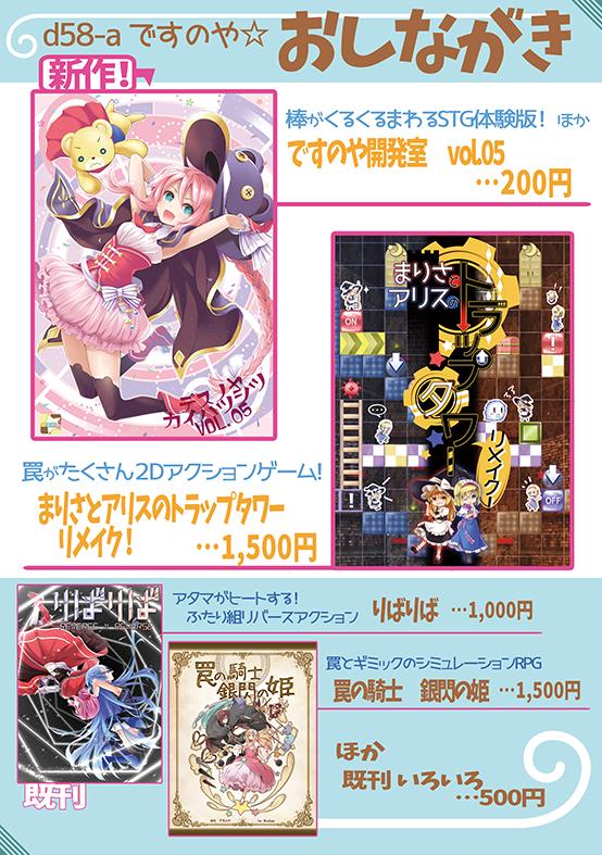 『ですのや☆開発室vol.05』