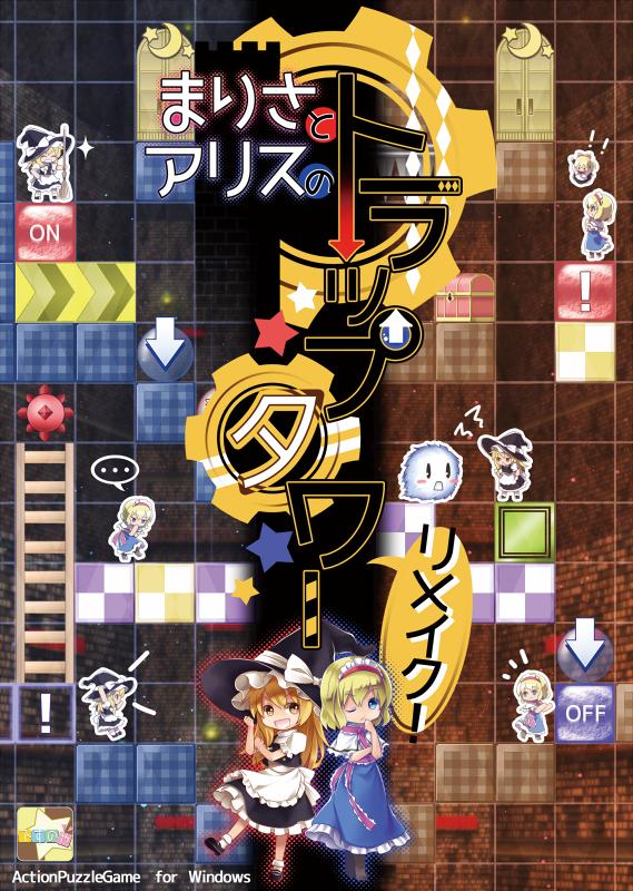 『まりさとアリスのトラップタワー リメイク!』