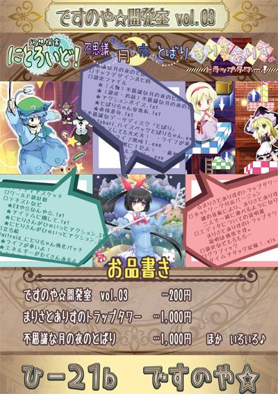 ですのや☆開発室vol.03